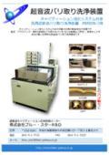 超音波バリ取り洗浄装置 PERION-DBシリーズ 表紙画像