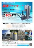 酸素ファイター:TOMシリーズ 省エネタイプ 表紙画像