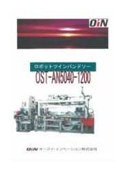 ロボットツインバンドソー『OST-ANシリーズ』 表紙画像