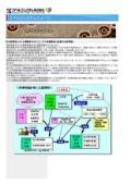 ものづくりコラム:生産管理システム構築の10ポイント100511
