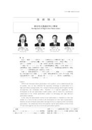 【技術論文】高活性光触媒材料の開発 表紙画像