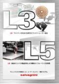 ファイバーレーザー L3・L5