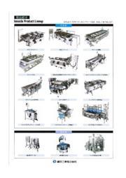 細田工業株式会社 製品ラインナップ 表紙画像