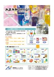 配合業向け生産管理システム『Blendjin(ブレンジン)』製品パンフ 表紙画像