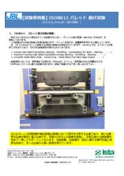 ISO 8611 パレット 曲げ試験 表紙画像