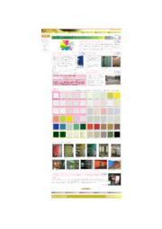 内装材『カラーサイトシリーズ』 表紙画像