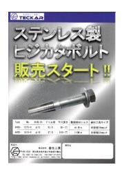 高機能アンカーボルト ステンレス製ヒジカタボルト 表紙画像