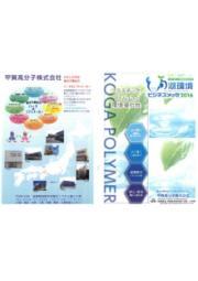 甲賀高分子株式会社取扱製品カタログ 表紙画像