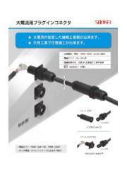 『大電流プラグインコネクタ』100〜700A対応! 表紙画像