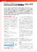 【MOLSISニュースレター】安全性評価とリスク評価のためのプラットフォーム ChemTunes&ToxGPS販売開始 表紙画像