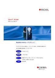 超小型軽量の高性能シリンジポンプ XE1000 表紙画像