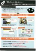 『中小製造業向け 生産管理ソリューション』 表紙画像