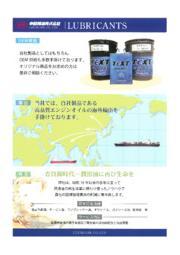 潤滑油『TEXT』 表紙画像