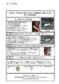 【安全ミラー・カーブミラー導入事例】見えにくいミラーを見たい 表紙画像