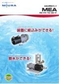 水封式真空ポンプ 「MEA」トップランナーモーター搭載