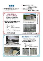 耐弾/浸水防止『コンクリートブロック』 表紙画像