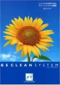 株式会社ジーエス環境システム クリーンシステム機器 総合カタログ