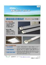 FPL/FHP ブライト コンパクト形LED蛍光灯 電源外付 日本製 調光対応クレジット(6-72回割賦販売)/リースにも対応  表紙画像