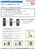 ライカ レーザー距離計リモート制御PDA版 計測支援ソフトウェアカタログ