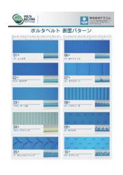 ボルタベルト「フードベルト」表面パターン(サンプル配布用) 表紙画像