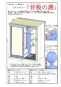 エアシャワー「背吸の塵(はいすいのじん)」カタログ