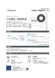 寸法測定・画像検査サービスのご紹介 表紙画像