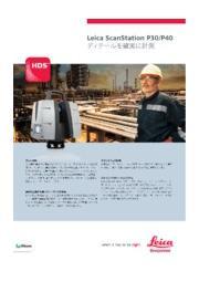 超高速レーザースキャナーLeicaScanStation P30/P40 表紙画像