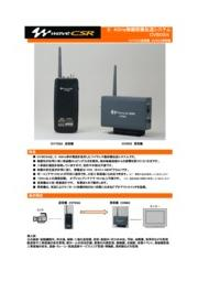 2.4GHz無線画像伝送システム『CVS02A』 表紙画像