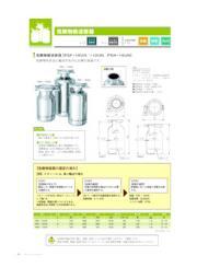 UN規格 危険物輸送容器(ステンレスボトル)【PSF-UN/PSH-UN】 表紙画像