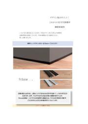 渡辺パイプ住設開発部厳選 競争力アップのための住宅内装デザイン建材製品情報 2月号 表紙画像