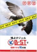 鳩よけジェル「B-ST」