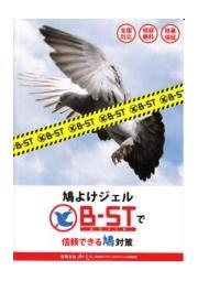 鳩よけジェル「B-ST」 表紙画像