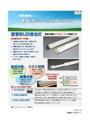 日本製内蔵型 LED蛍光灯 13W 2000lm 15W 2175lm 19W 3000lm 6-72回割賦販売/リース対応   表紙画像