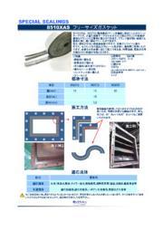 高温用フリーサイズガスケット『8510XAS』の製品カタログ 表紙画像