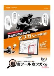 選定ツール「さスガくん」紹介パンフレット No.226 表紙画像