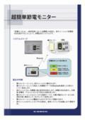 超簡単節電モニター『節電モニ太』