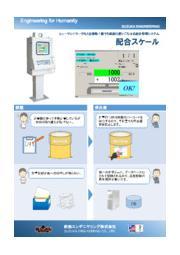 原材料の配合・計量時によくある5つの課題と配合スケールでの解決策 表紙画像