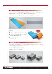 鉛製品 「遮蔽マット・鉛ブロック(鉛レンガ)」 表紙画像