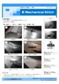 HINODE MSニュースレター2017年号総集編