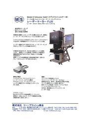 メデック & シェルナー社製 レーザーマーカー FL20 表紙画像