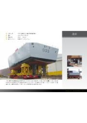 アプリケーション事例 「造船」 表紙画像