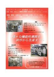 『機能性薄膜の受託加工サービス』 表紙画像