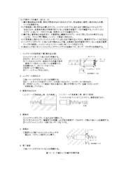施工方法【EGジョイント(打継タイプ)】 表紙画像