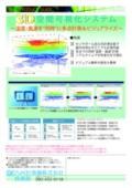 空間風速可視化システム 表紙画像