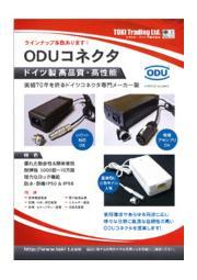 『ODU社製コネクタ』 表紙画像
