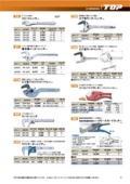 レンチ 「たて型モーターレンチ(TMW-250/400)」 表紙画像