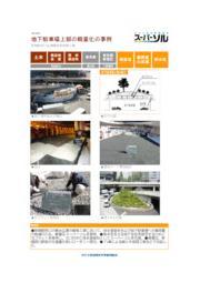 【スーパーソル施工事例】A4 地下駐車場上部の軽量化の事例 表紙画像