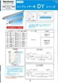 コンプレッサー用 スリット型エアーノズル DY&DYWシリーズ