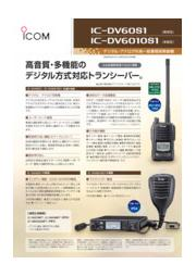 【GPS機能対応】 デジタル一般業務用無線 IC-DV60S1/IC-DV6010S1 表紙画像