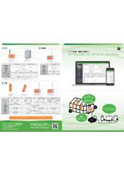 ワイヤレスセンサーネットワークシステム 表紙画像